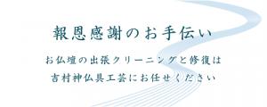 有限会社吉村神仏具工芸/円形ボタンのタイトル画像