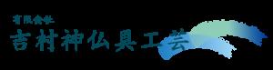 有限会社吉村神仏具工芸
