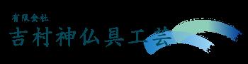 佐賀唐津市の仏壇クリーニング、仏壇洗濯、仏壇洗浄 | 有限会社吉村神仏具工芸
